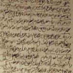 غایة القصوی (کد ثبت: msdb192)