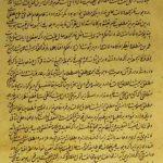 جامع عباسی (msdb197)
